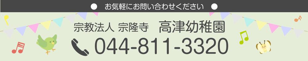 高津幼稚園へはお気軽にお問い合わせください